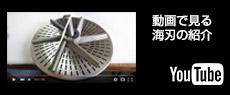 動画で見る海苔用刃物